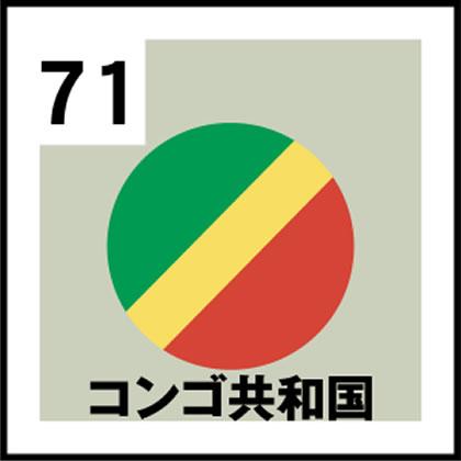 71-コンゴ共和国