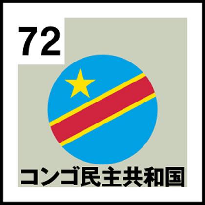 72-コンゴ民主共和国