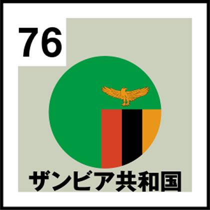 76-ザンビア共和国