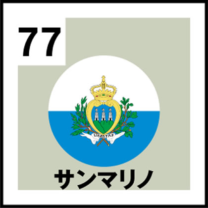 77-サンマリノ