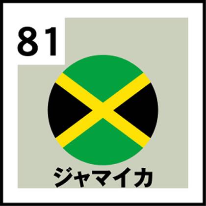 81-ジャマイカ