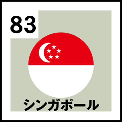 83-シンガポール