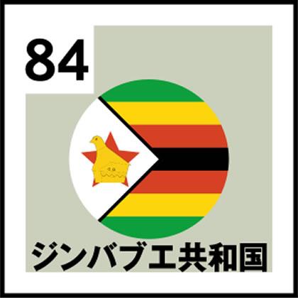 84-ジンバブエ共和国