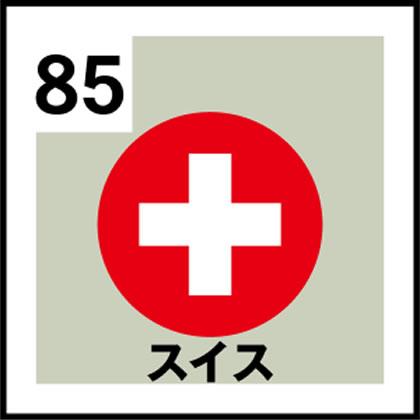 85-スイス