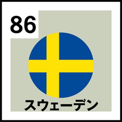 86-スウェーデン