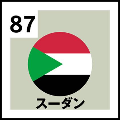 87-スーダン