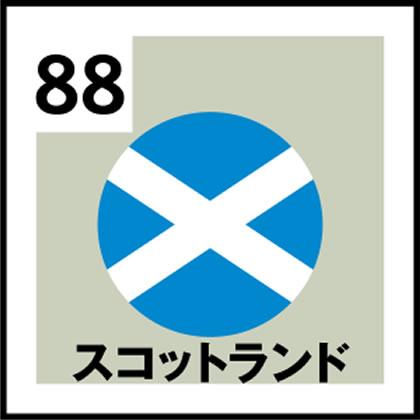 88-スコットランド