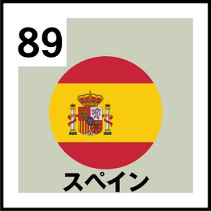 89-スペイン