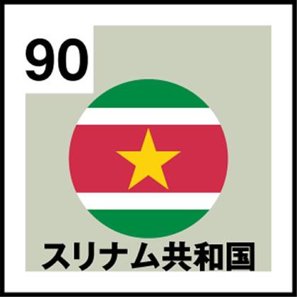 90-スリナム共和国
