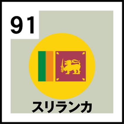 91-スリランカ