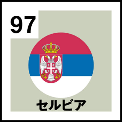 97-セルビア