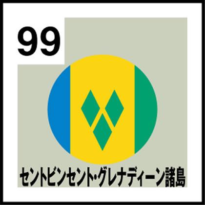 99-セントビンセント・グレナディーン諸島