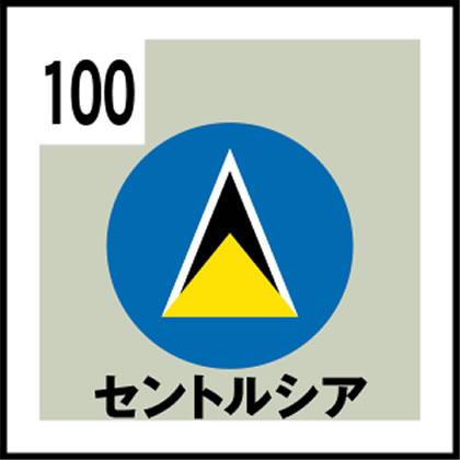 100-セントルシア