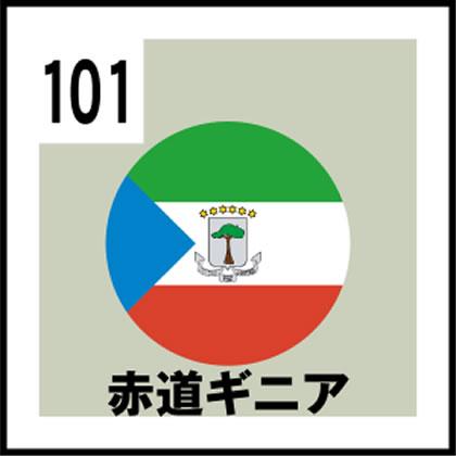 101-赤道ギニア