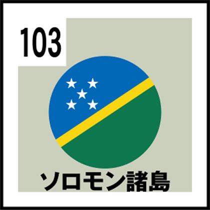 103-ソロモン諸島