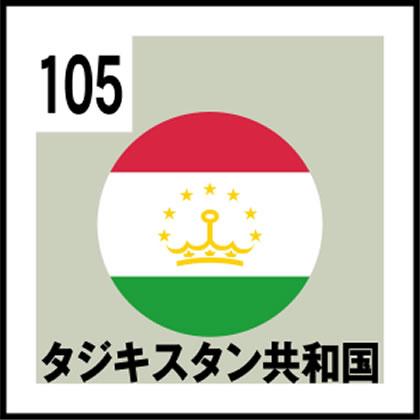 105-タジキスタン共和国