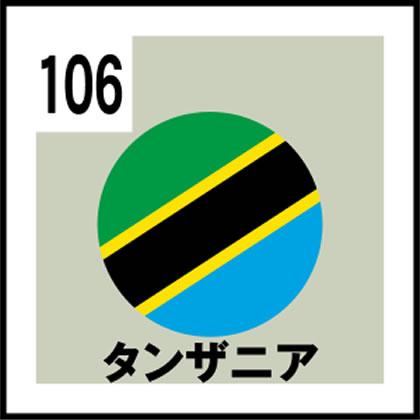 106-タンザニア