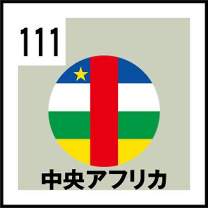 111-中央アフリカ