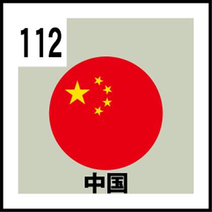 112-中国
