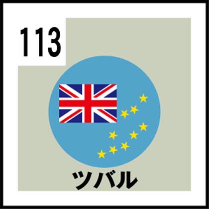 113-ツバル