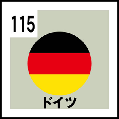 115-ドイツ