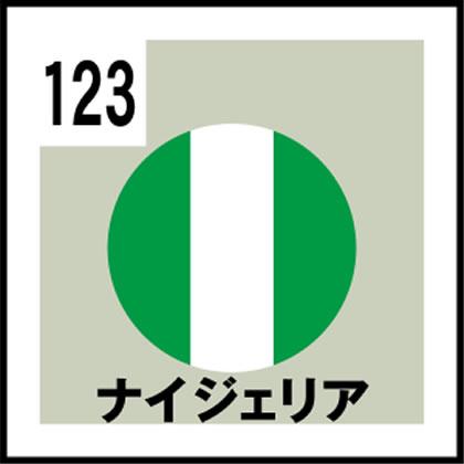 123-ナイジェリア