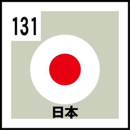 131-日本
