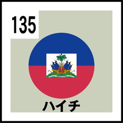 135-ハイチ