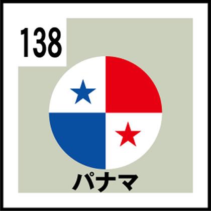 138-パナマ