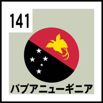 141-パプアニューギニア