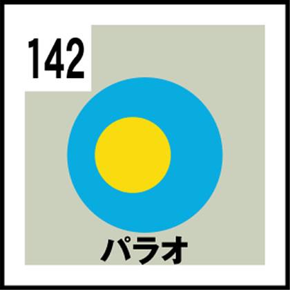 142-パラオ