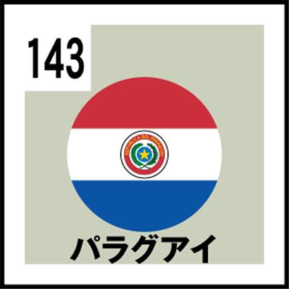 143-パラグアイ