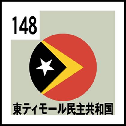 148-東ティモール民主共和国