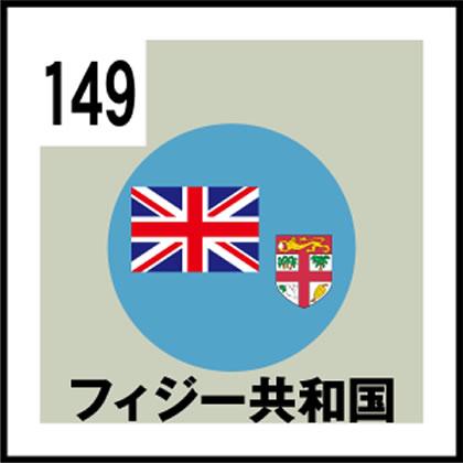 149-フィジー共和国