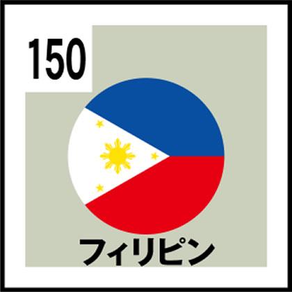 150-フィリピン