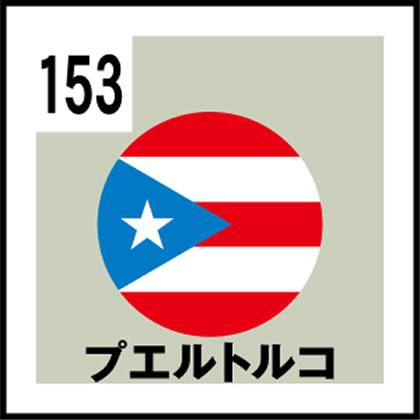 153-プエルトルコ