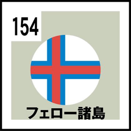 154-フェロー諸島
