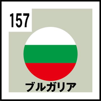 157-ブルガリア