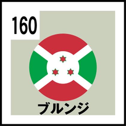 160-ブルンジ