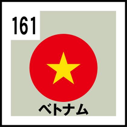 161-ベトナム