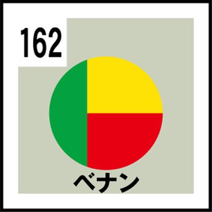 162-ベナン
