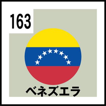 163-ベネズエラ