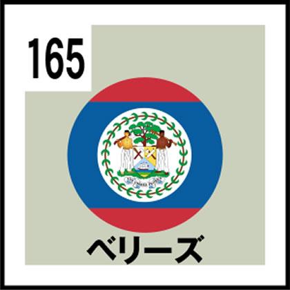 165-ベリーズ