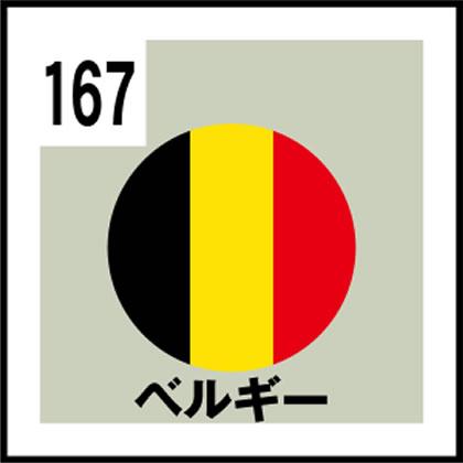 167-ベルギー