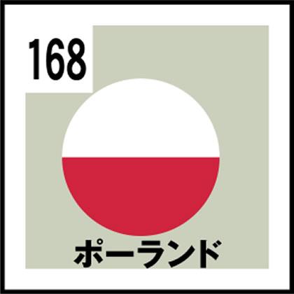 168-ポーランド