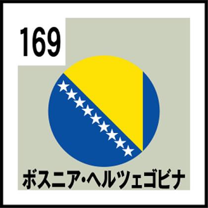169-ボスニア・ヘルツェゴビナ