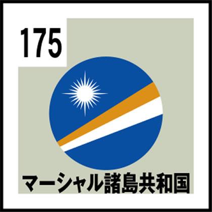 175-マーシャル諸島共和国