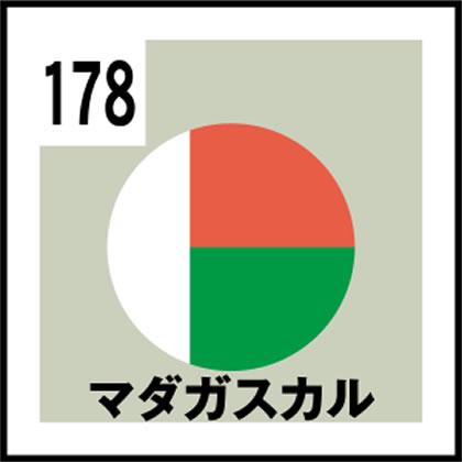 178-マダガスカル