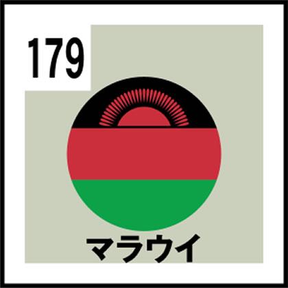 179-マラウイ