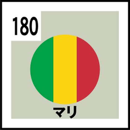 180-マリ